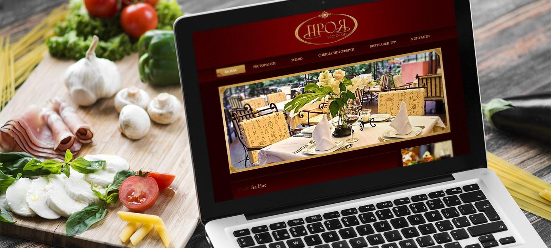 Уеб сайт за ресторант Проя
