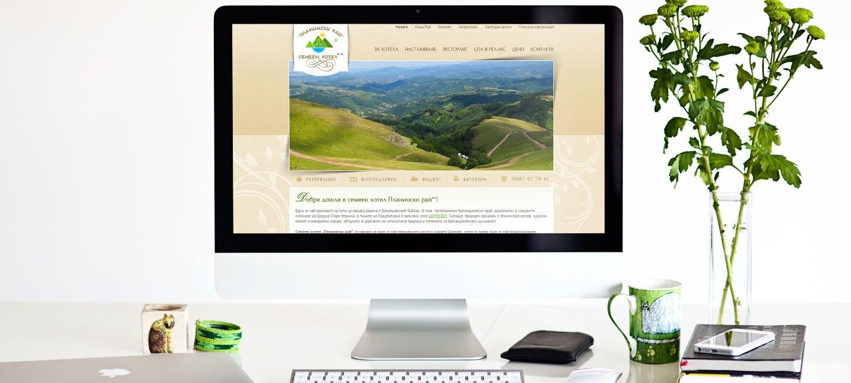 Уеб сайт на хотел Планински рай