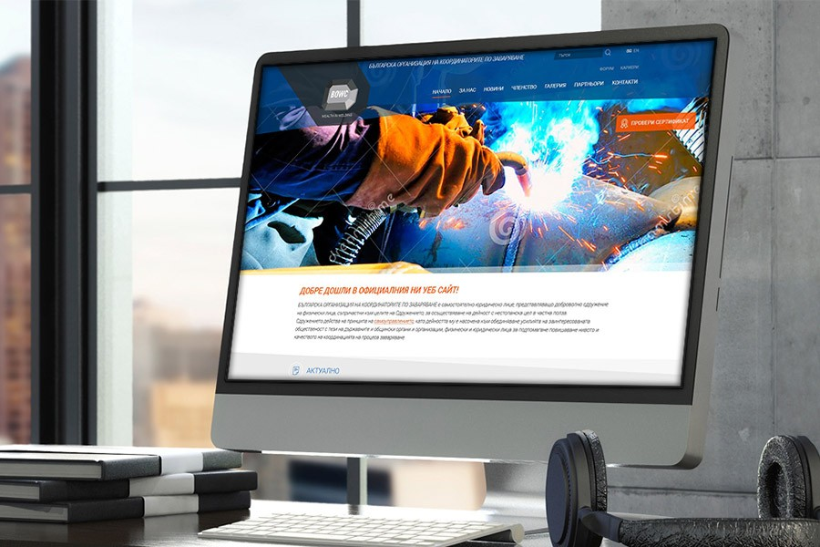Уеб сайт на организацията по заваряване