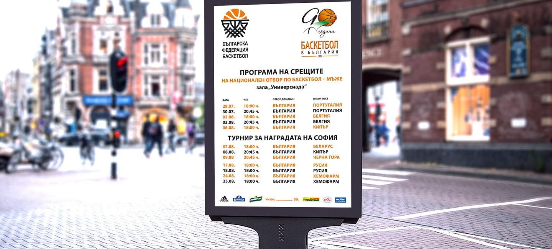 Информационен винил за срещите на национален баскетболен отбор мъже