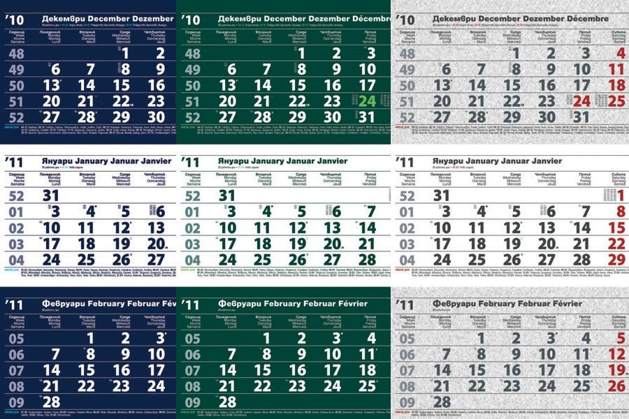 Работни календари 2016