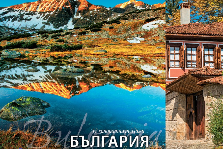 Многолистови календари 2014