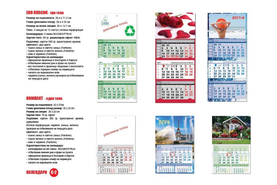 Начало на рекламна кампания календари 2014