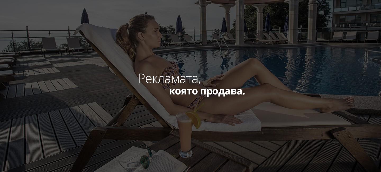 Рекламен клип